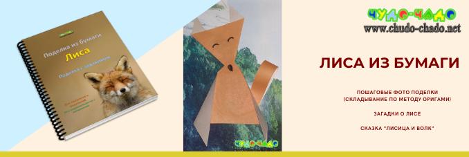 как сделать лису оригами