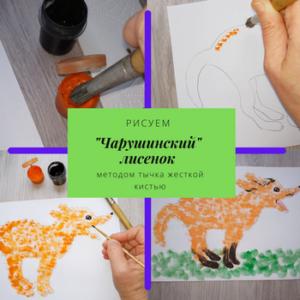 Как рисовать лису с ребенком